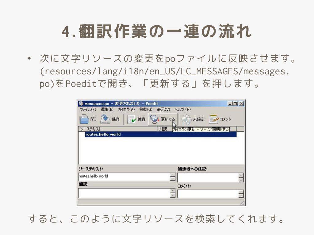 4.翻訳作業の一連の流れ • 次に文字リソースの変更をpoファイルに反映させます。 (reso...