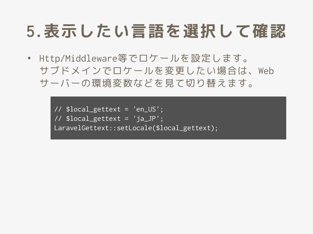 5.表示したい言語を選択して確認 • Http/Middleware等でロケールを設定します。...