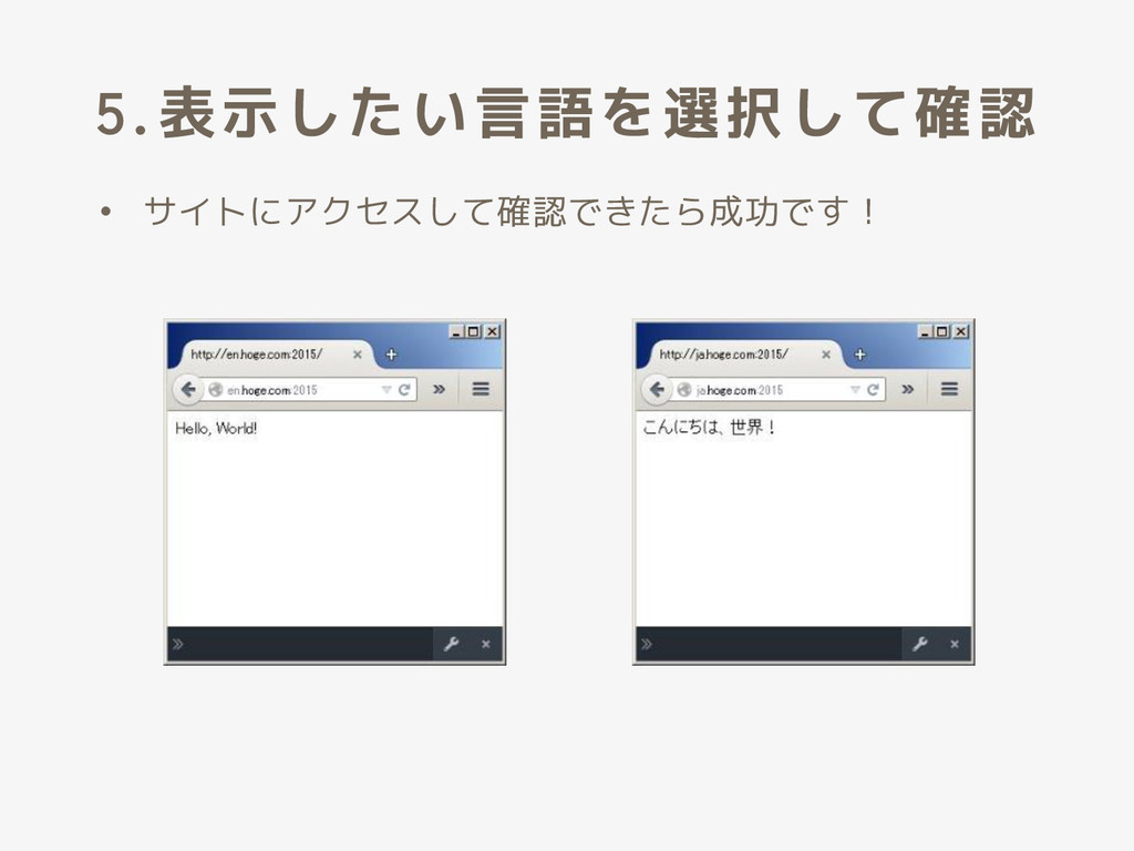 5.表示したい言語を選択して確認 • サイトにアクセスして確認できたら成功です!