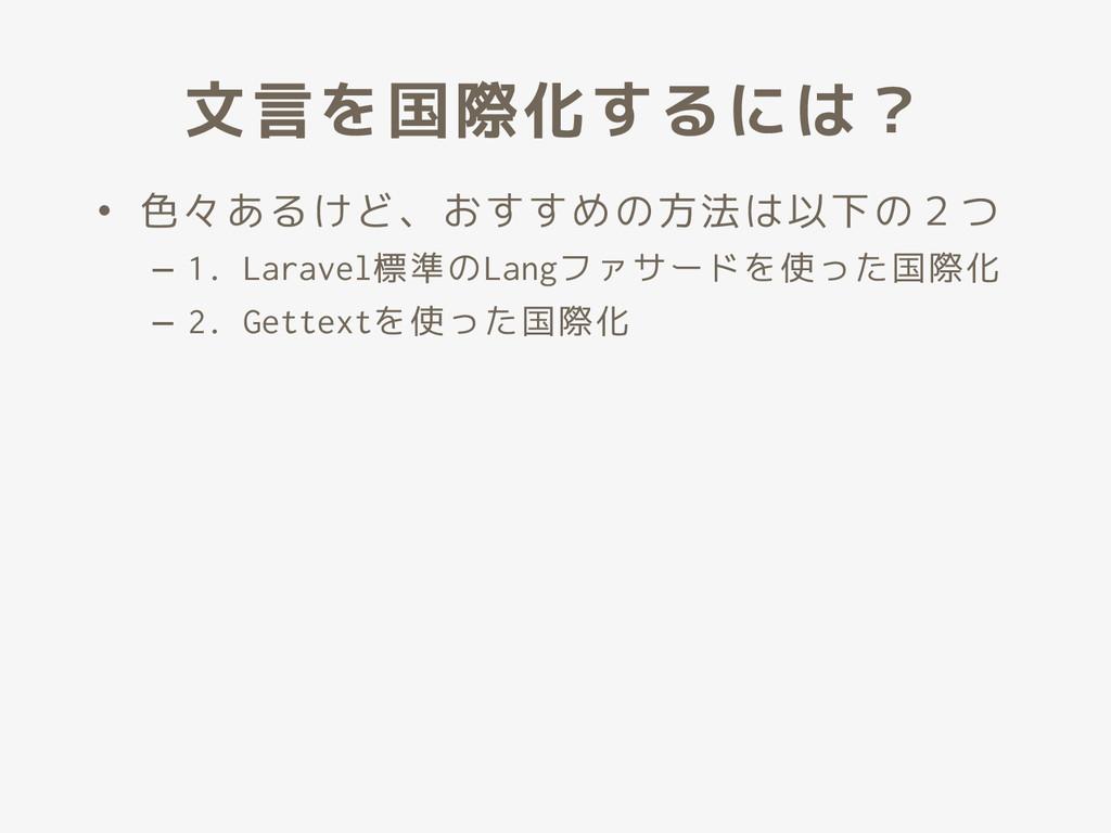 文言を国際化するには? • 色々あるけど、おすすめの方法は以下の2つ – 1. Laravel...