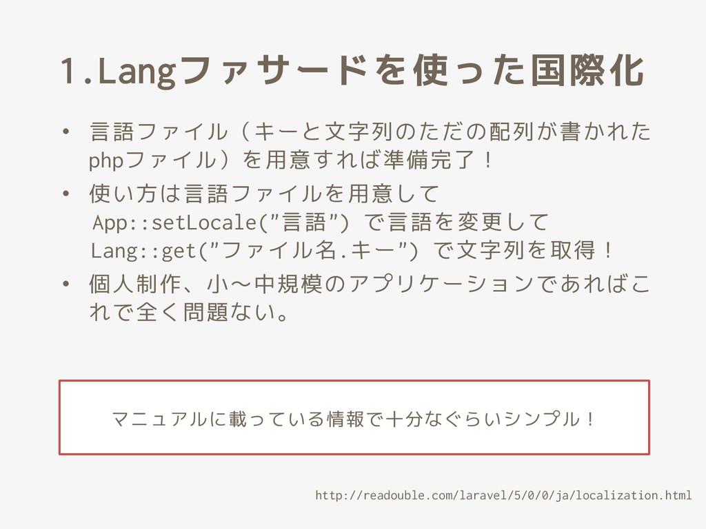 1.Langファサードを使った国際化 • 言語ファイル(キーと文字列のただの配列が書かれた p...
