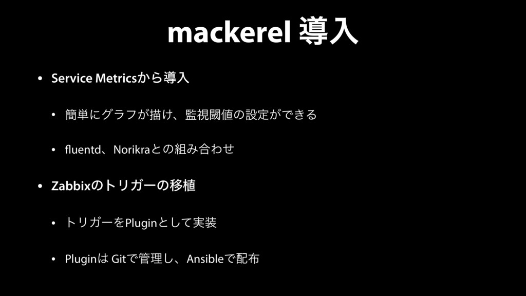 mackerel ಋೖ • Service Metrics͔Βಋೖ • ؆୯ʹάϥϑ͕ඳ͚ɺ...