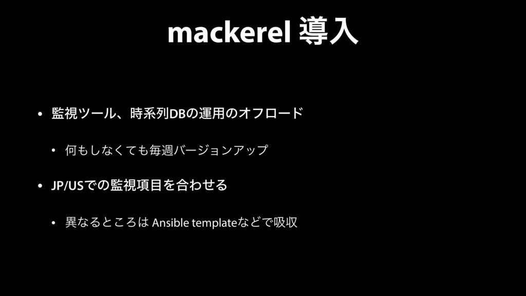 mackerel ಋೖ • ࢹπʔϧɺܥྻDBͷӡ༻ͷΦϑϩʔυ • Կ͠ͳͯ͘ຖिό...