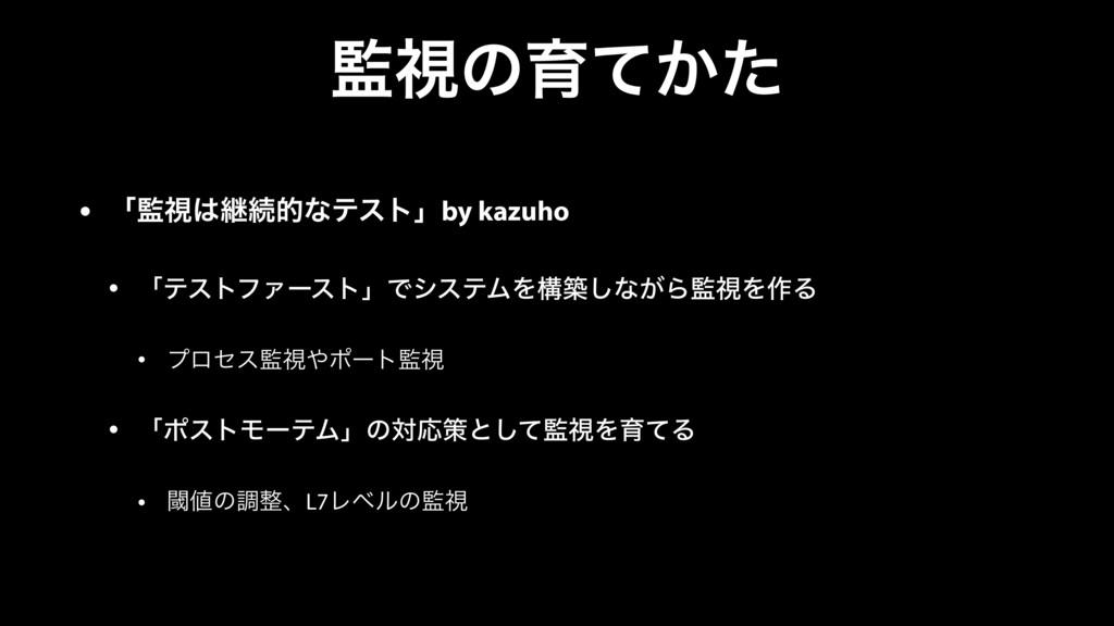ࢹͷҭ͔ͯͨ • ʮࢹܧଓతͳςετʯby kazuho • ʮςετϑΝʔετʯͰγε...