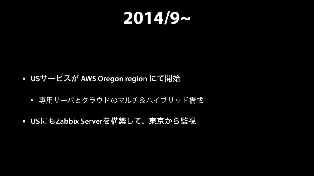 2014/9~ • USαʔϏε͕ AWS Oregon region ʹͯ։ • ઐ༻αʔ...