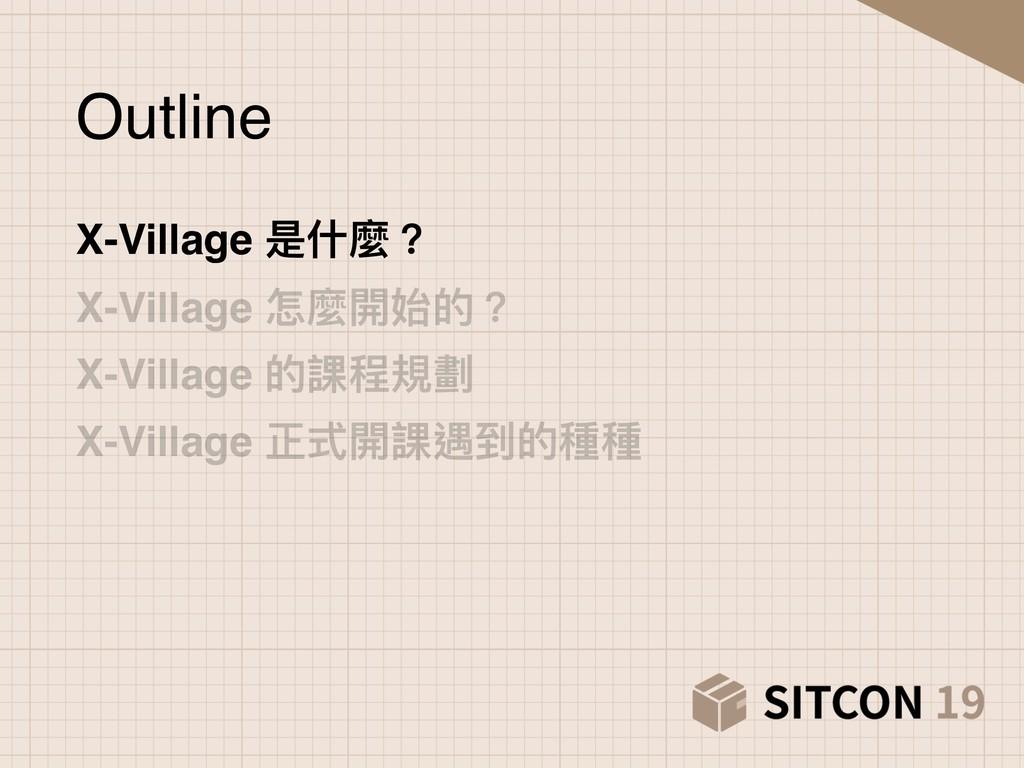 Outline X-Village 是什什麼? X-Village 是什什麼? X-Villa...