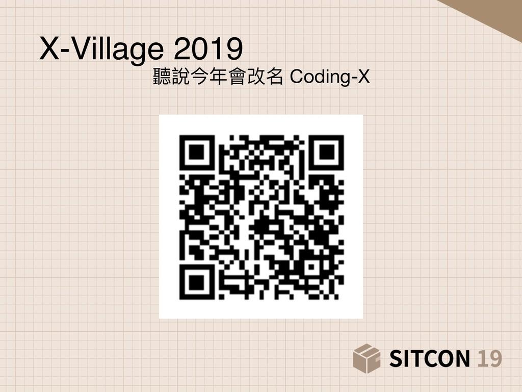 X-Village 2019 聽說今年年會改名 Coding-X