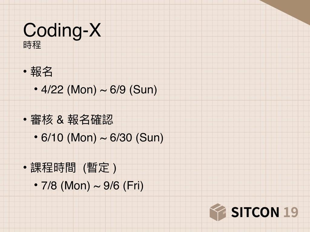 Coding-X 時程 • 報名 • 4/22 (Mon) ~ 6/9 (Sun) • 審...