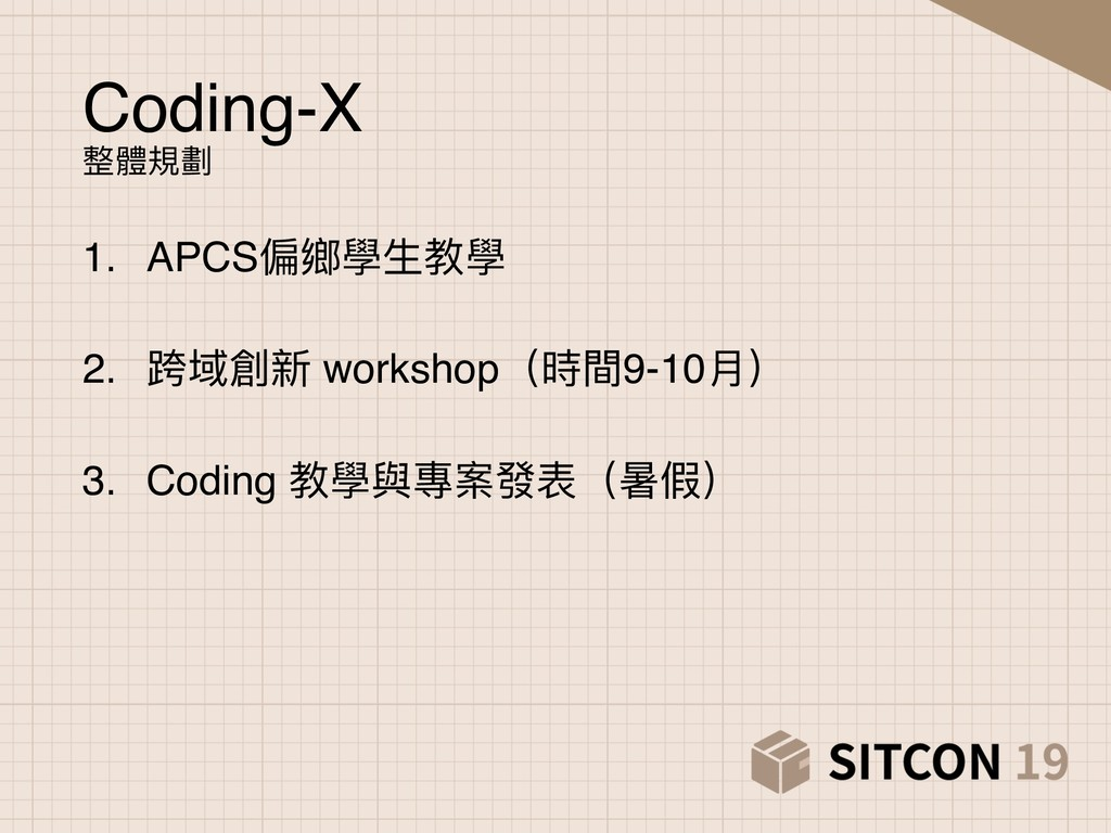 Coding-X 整體規劃 1. APCS偏鄉學⽣生教學 2. 跨域創新 workshop...
