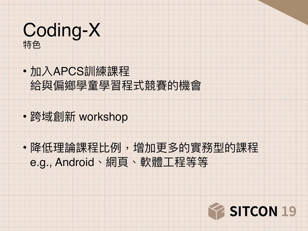 Coding-X 特⾊色 • 加入APCS訓練課程 給與偏鄉學童學習程式競賽的機會 • 跨...