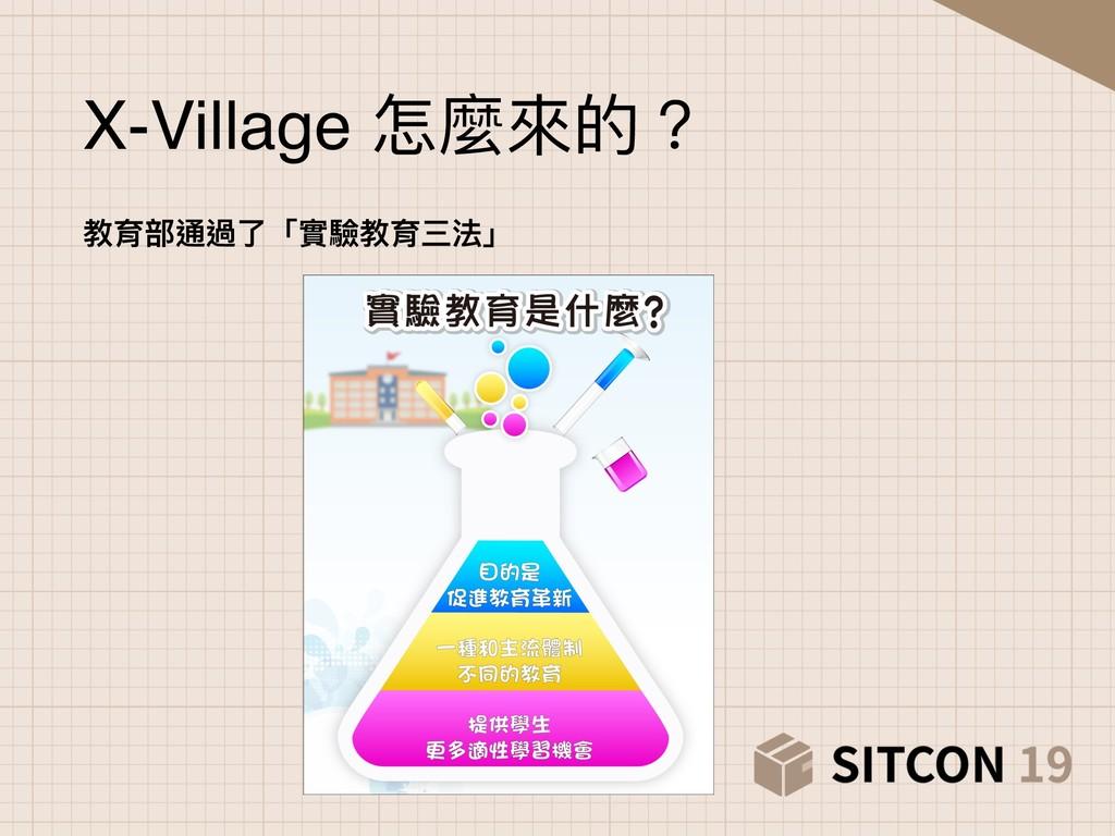 X-Village 怎麼來來的? 教育部通過了了「實驗教育三法」