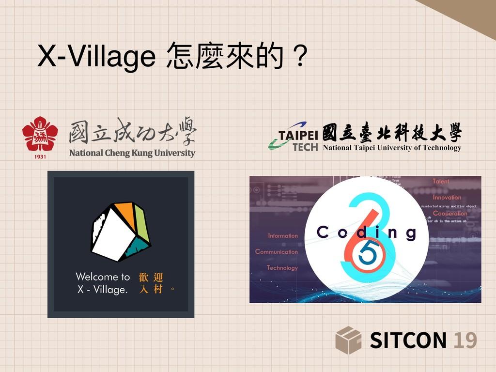 X-Village 怎麼來來的?