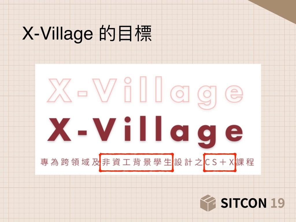 X-Village 的⽬目標