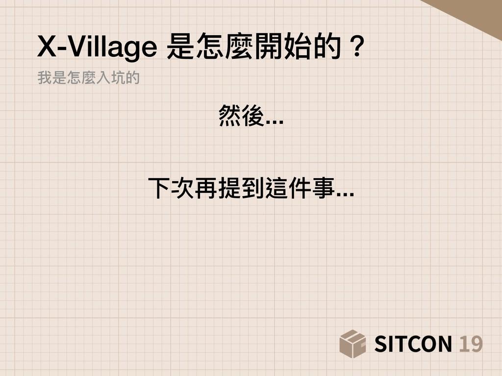 X-Village 是怎麼開始的? 我是怎麼入坑的 然後... 下次再提到這件事...