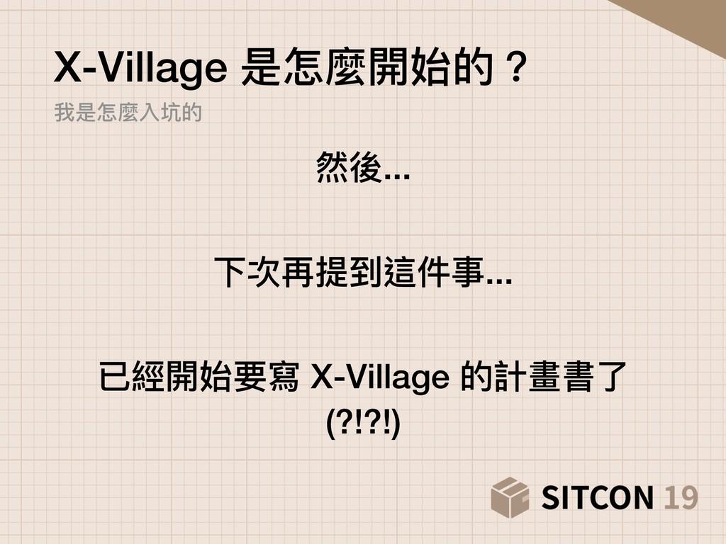 X-Village 是怎麼開始的? 我是怎麼入坑的 然後... 下次再提到這件事... 已經...