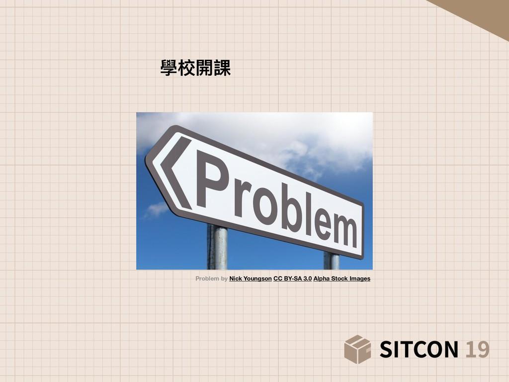 學校開課 Problem by Nick Youngson CC BY-SA 3.0 Alph...