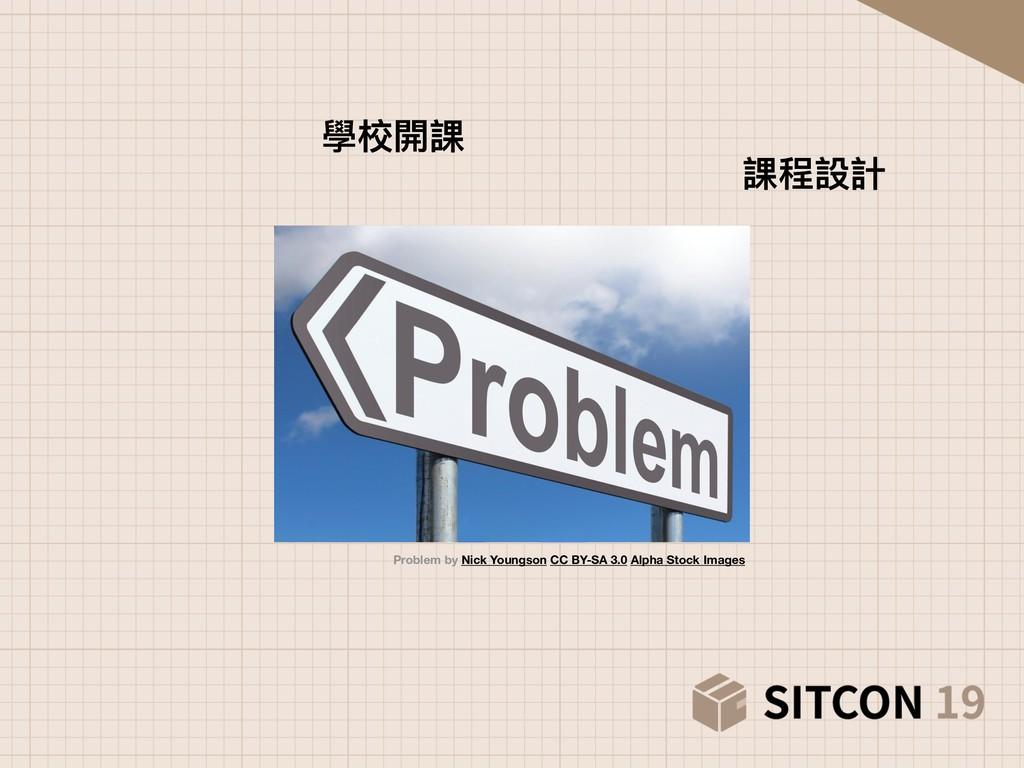 課程設計 學校開課 Problem by Nick Youngson CC BY-SA 3.0...