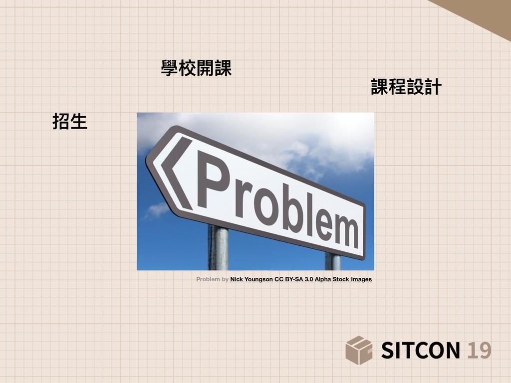 課程設計 學校開課 招⽣生 Problem by Nick Youngson CC BY-SA...