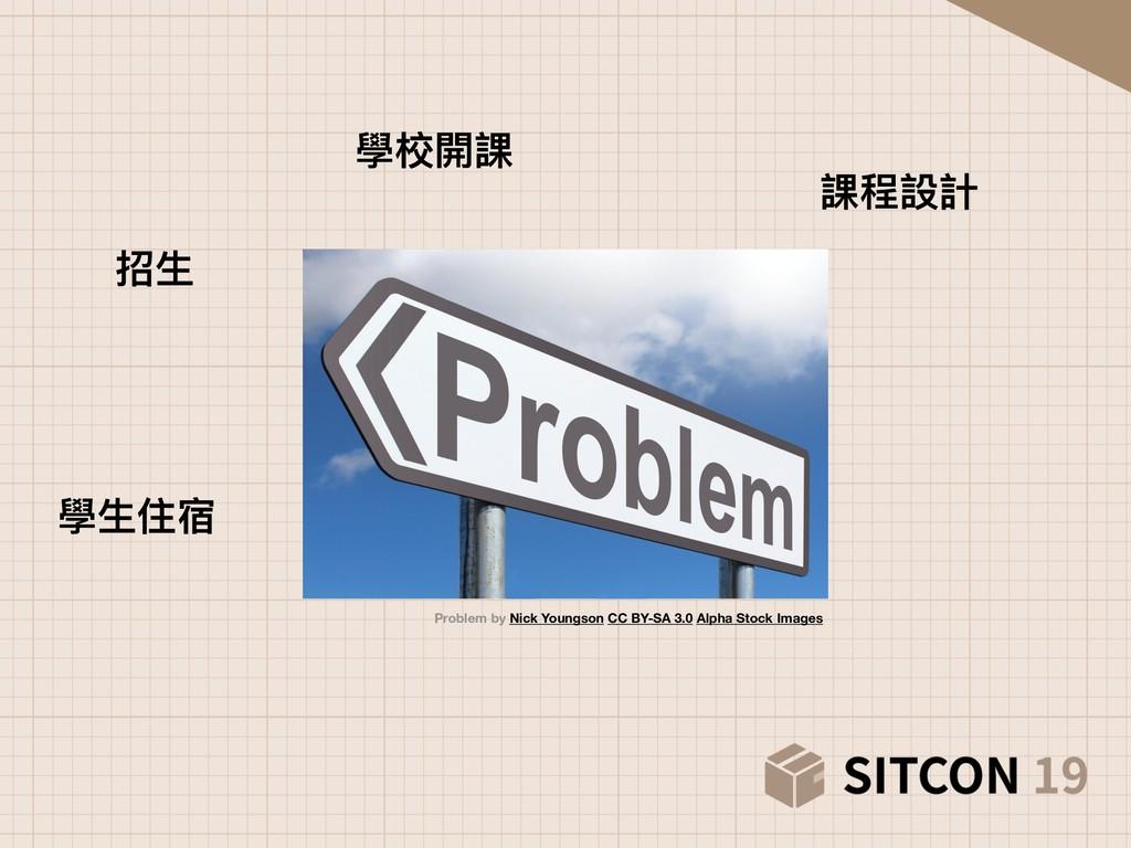課程設計 學校開課 招⽣生 學⽣生住宿 Problem by Nick Youngson CC...
