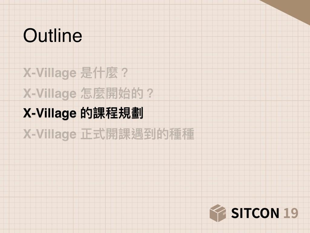X-Village 是什什麼? X-Village 怎麼開始的? X-Village 的課程規...