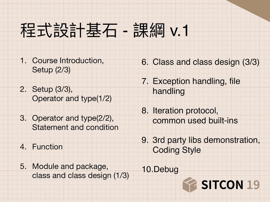 程式設計基⽯石 - 課綱 v.1 1. Course Introduction, Setup...