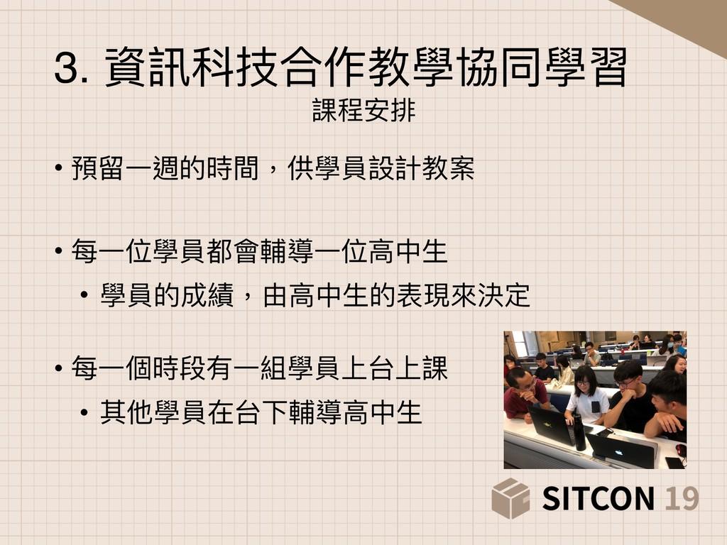 3. 資訊科技合作教學協同學習 課程安排 • 預留留⼀一週的時間,供學員設計教案 • 每⼀一位...