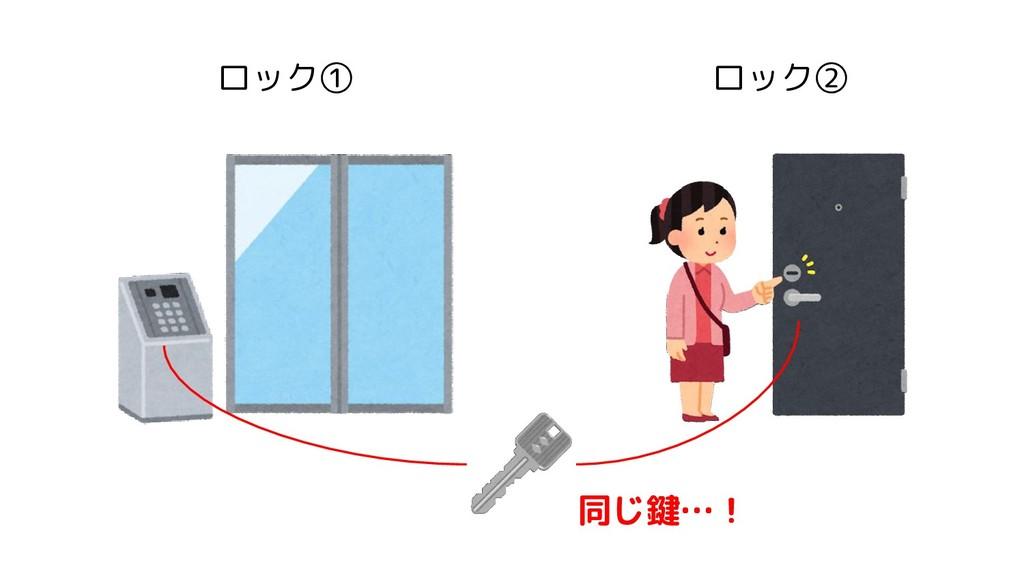 ロック① ロック② 同じ鍵…!