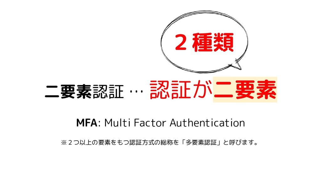 二要素認証 … 認証が二要素 MFA: Multi Factor Authentication...