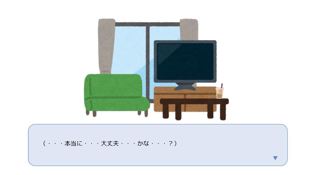 (・・・本当に・・・大丈夫・・・かな・・・?) ▼
