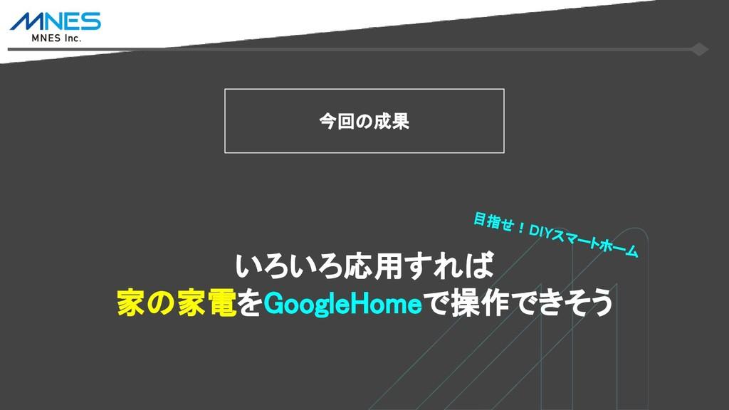 今回の成果 いろいろ応用すれば 家の家電をGoogleHomeで操作できそう 目指せ!DIYス...