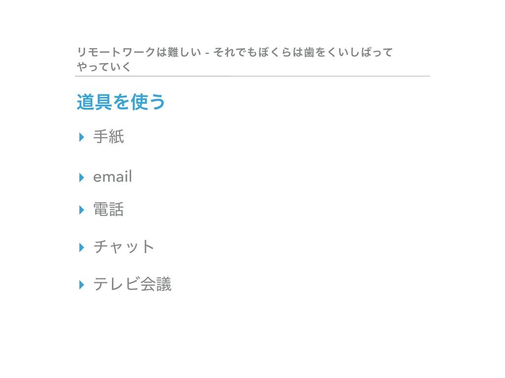 ಓ۩Λ͏ ▸ खࢴ ▸ email ▸ ి ▸ νϟοτ ▸ ςϨϏձٞ ϦϞʔτϫʔΫ...