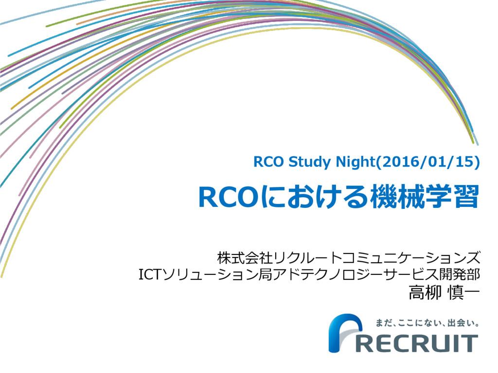 RCO Study Night(2016/01/15) RCOにおける機械学習 株式会社リクル...
