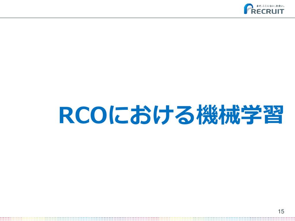 15 RCOにおける機械学習