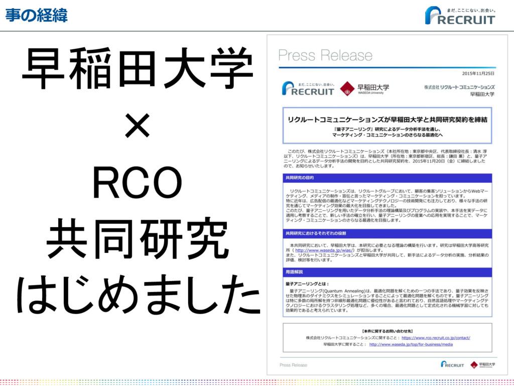 早稲田大学 × RCO 共同研究 はじめました 事の経緯