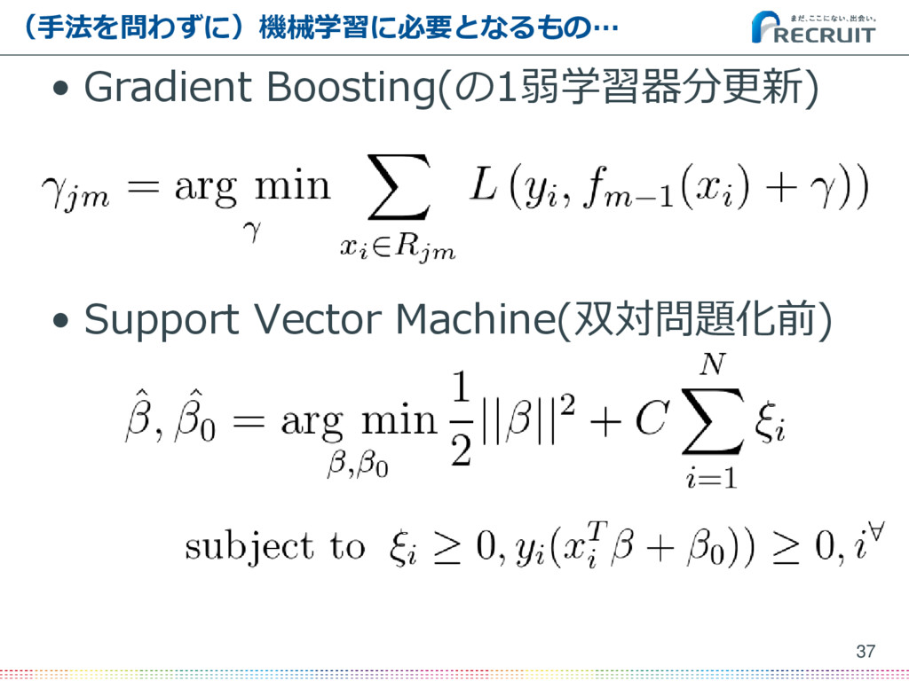 • Gradient Boosting(の1弱学習器分更新) • Support Vector...
