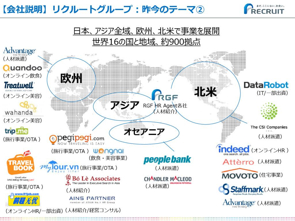 北米 欧州 日本、アジア全域、欧州、北米で事業を展開 世界16の国と地域、約900拠点 オセア...