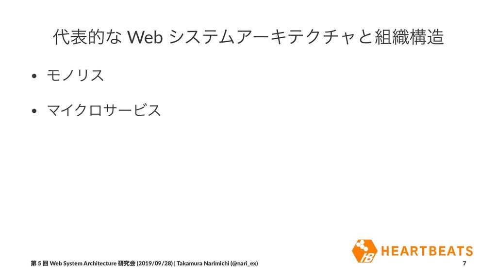 දతͳ Web γεςϜΞʔΩςΫνϟͱ৫ߏ • ϞϊϦε • ϚΠΫϩαʔϏε ୈ 5...