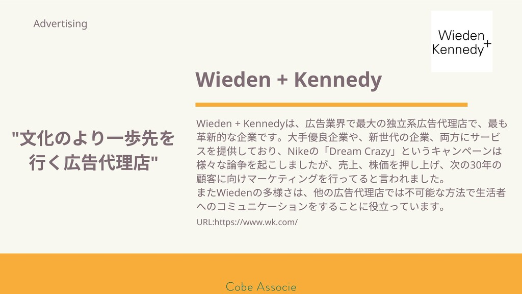 Wieden + Kennedy Wieden + Kennedy は、 告業界で ⼤の独立 ...