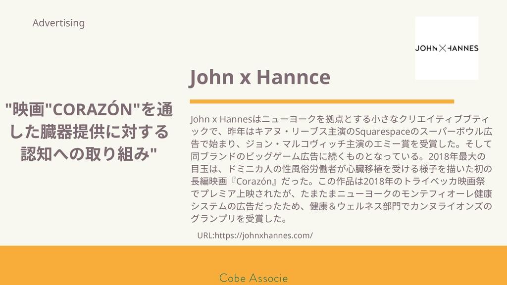 John x Hannes はニューヨークを 点とする⼩さなクリエイティブブティ ックで、昨年...