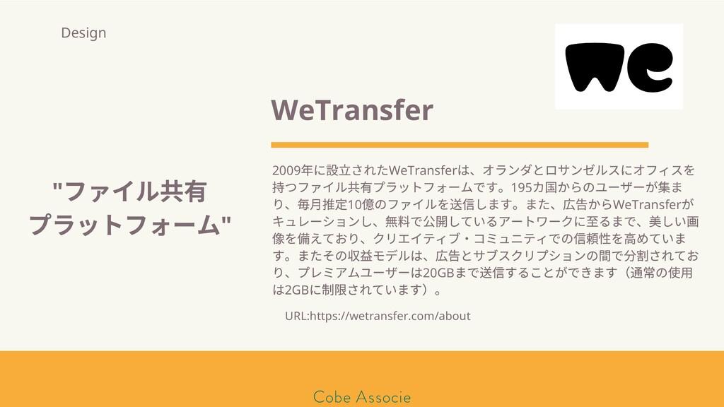 モールソン&フラー 築2020 WeTransfer 2009 年に 立されたWeTransf...