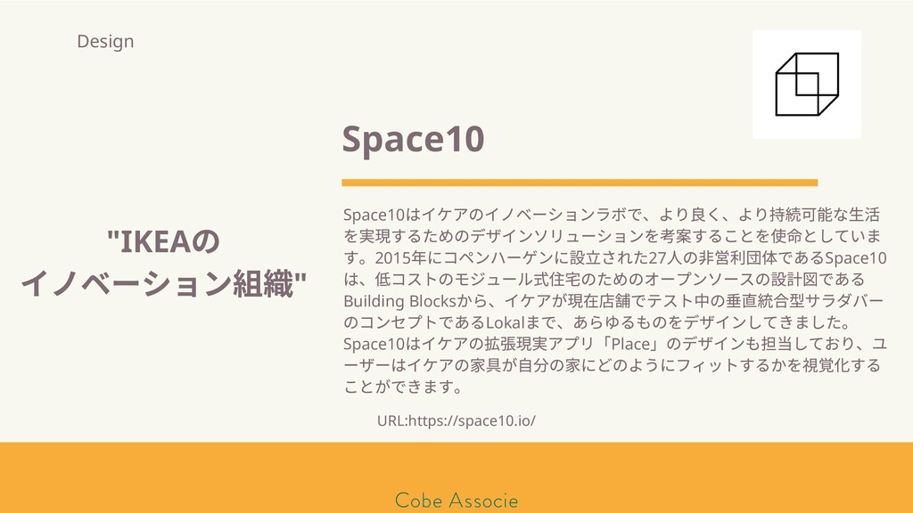 モールソン&フラー 築2020 Space10 Space10 はイケアのイノベーションラボで...