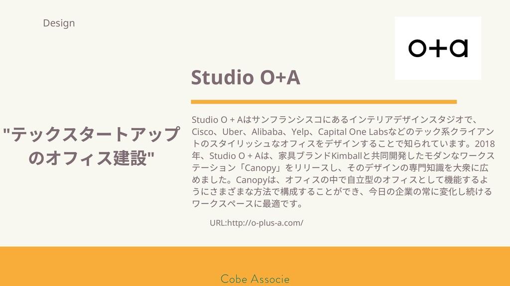 モールソン&フラー 築2020 Studio O+A Studio O + A はサンフランシ...