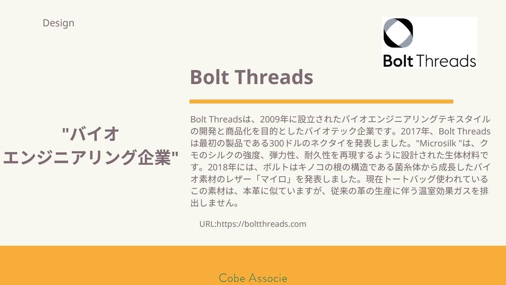 モールソン&フラー 築2020 Bolt Threads Bolt Threads は、200...
