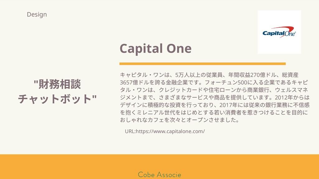モールソン&フラー 築2020 Capital One キャピタル・ワンは、5 万 上の従業員...
