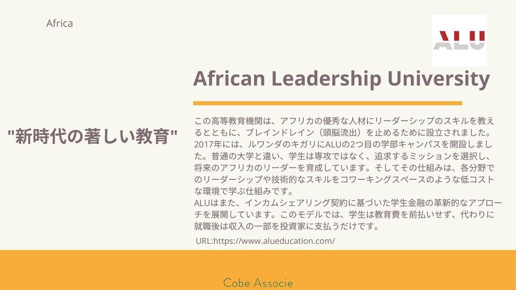 この 等 は、アフリカの優 な 材にリーダーシップのスキルを え るとともに、ブレインドレイン...