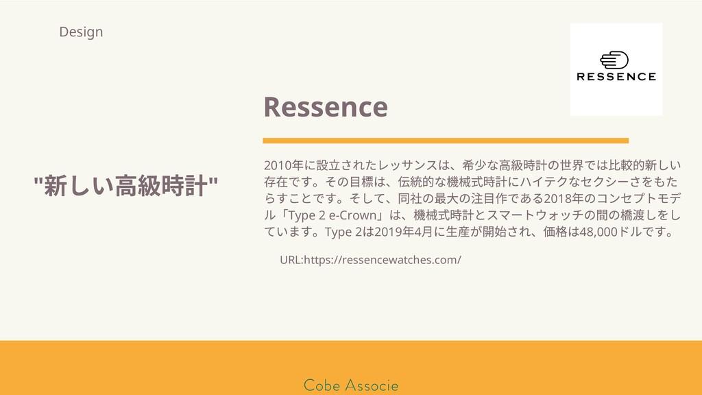 モールソン&フラー 築2020 Ressence 2010 年に 立されたレッサンスは、希 な...
