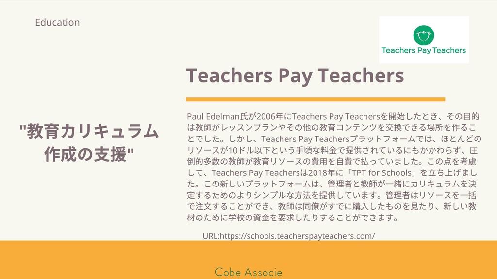 モールソン&フラー 築2020 Teachers Pay Teachers Paul Edel...
