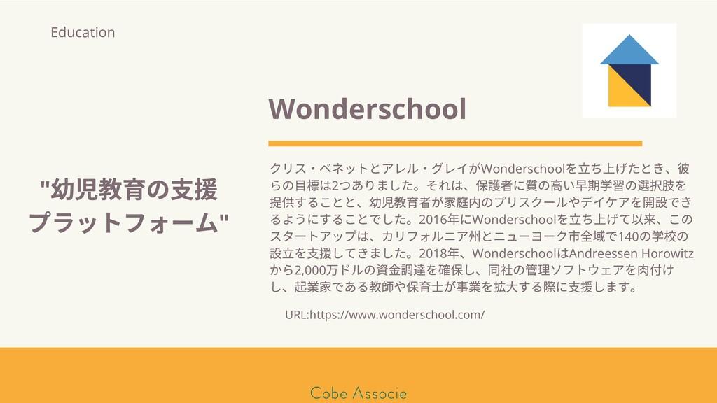 モールソン&フラー 築2020 Wonderschool クリス・ベネットとアレル・グレイがW...