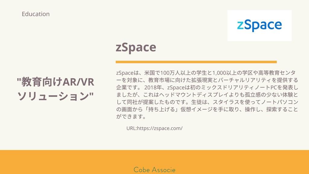 モールソン&フラー 築2020 zSpace zSpace は、⽶国で100 万 上の ⽣と1...