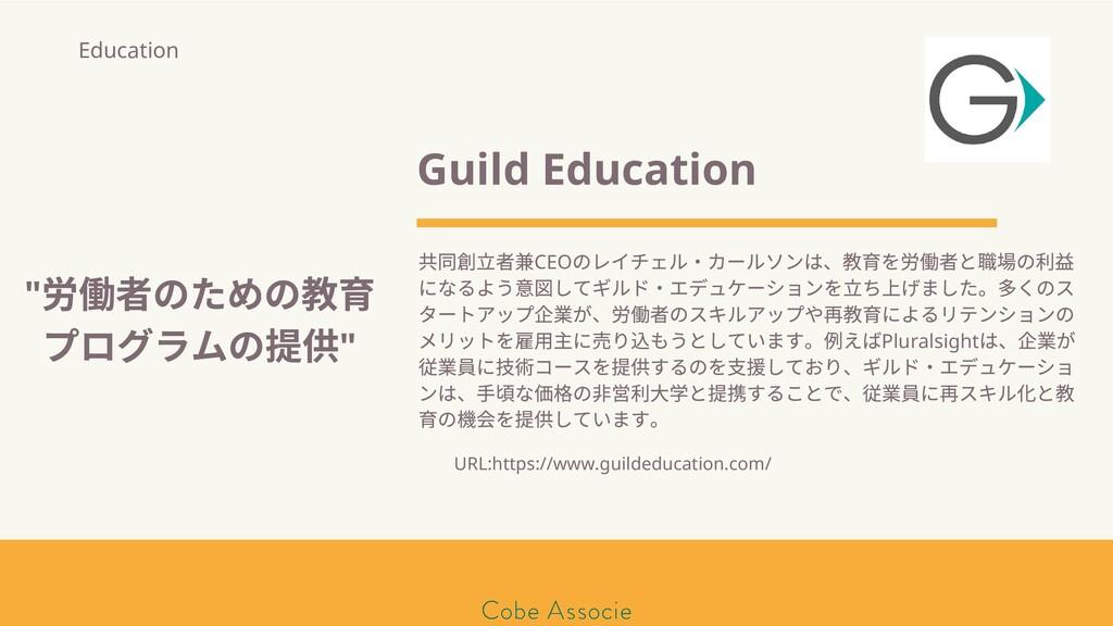 モールソン&フラー 築2020 Guild Education 共同 立者兼CEO のレイチェ...